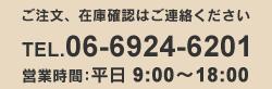 電話06-6924-6201